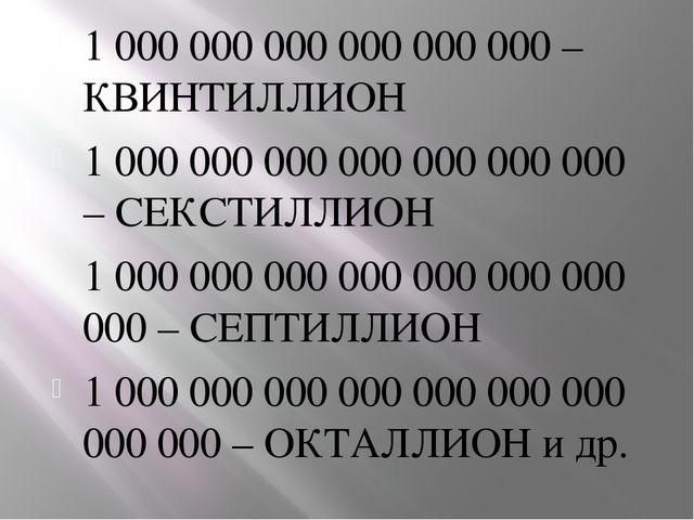1 000 000 000 000 000 000 – КВИНТИЛЛИОН 1 000 000 000 000 000 000 000 – СЕКСТ...