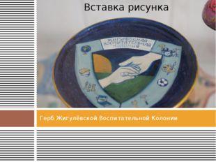 Герб Жигулёвской Воспитательной Колонии