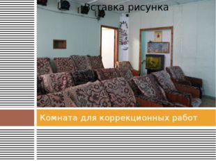 Комната для коррекционных работ
