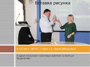 Андрей Алексеевич советовал ребятам не бояться трудностей! В гостях у «КУЛ» -
