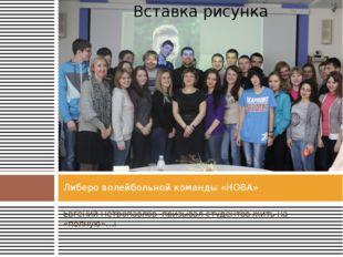 Евгений Петропавлов призывал студентов жить на «полную»…! Либеро волейбольной