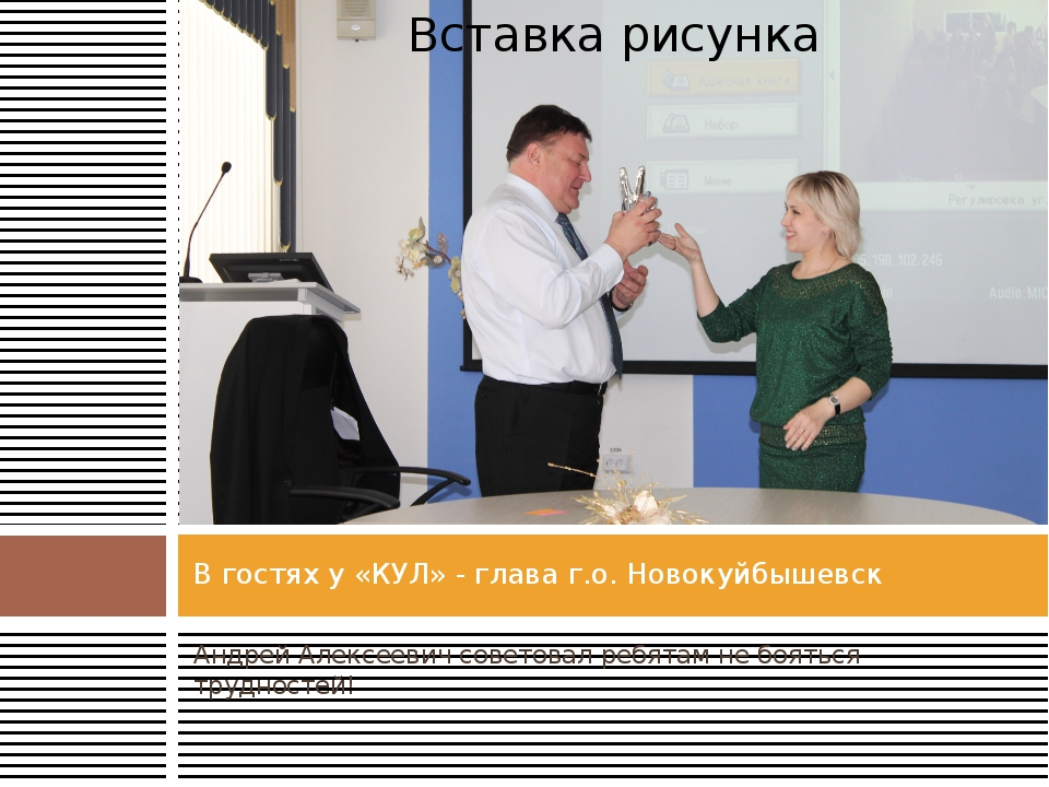 Андрей Алексеевич советовал ребятам не бояться трудностей! В гостях у «КУЛ» -...