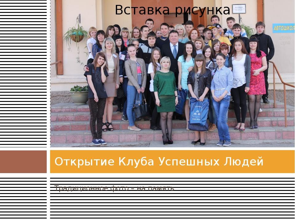 Традиционное фото – на память Открытие Клуба Успешных Людей