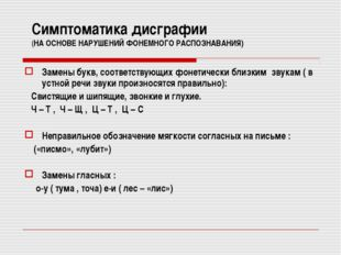 Симптоматика дисграфии (НА ОСНОВЕ НАРУШЕНИЙ ФОНЕМНОГО РАСПОЗНАВАНИЯ) Замены б