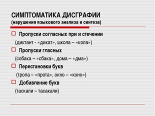 СИМПТОМАТИКА ДИСГРАФИИ (нарушения языкового анализа и синтеза) Пропуски согла