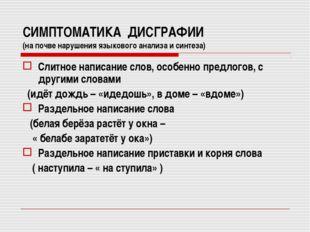 СИМПТОМАТИКА ДИСГРАФИИ (на почве нарушения языкового анализа и синтеза) Слитн