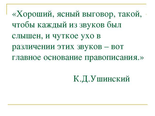 «Хороший, ясный выговор, такой, чтобы каждый из звуков был слышен, и чуткое у...