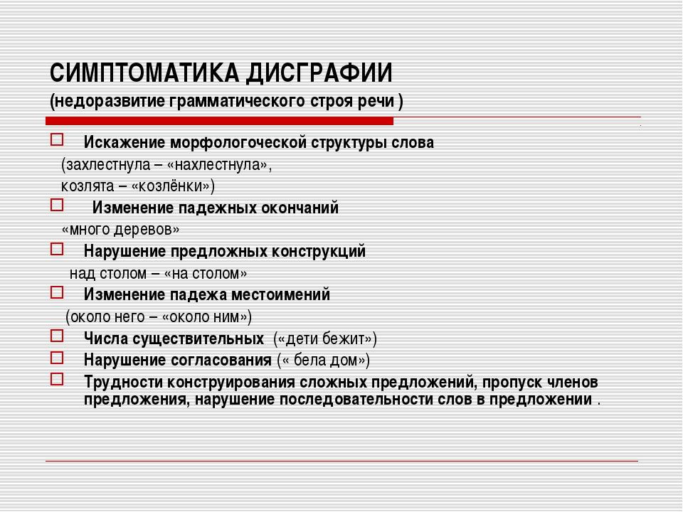 СИМПТОМАТИКА ДИСГРАФИИ (недоразвитие грамматического строя речи ) Искажение м...