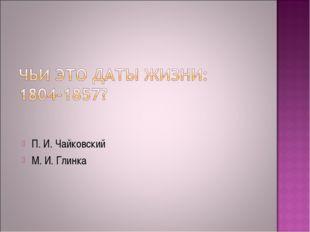 П. И. Чайковский М. И. Глинка