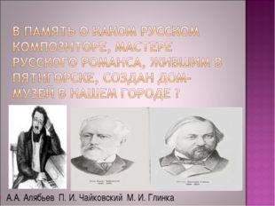 А.А. Алябьев П. И. Чайковский М. И. Глинка