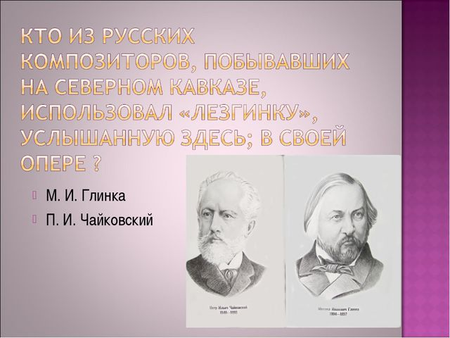 М. И. Глинка П. И. Чайковский