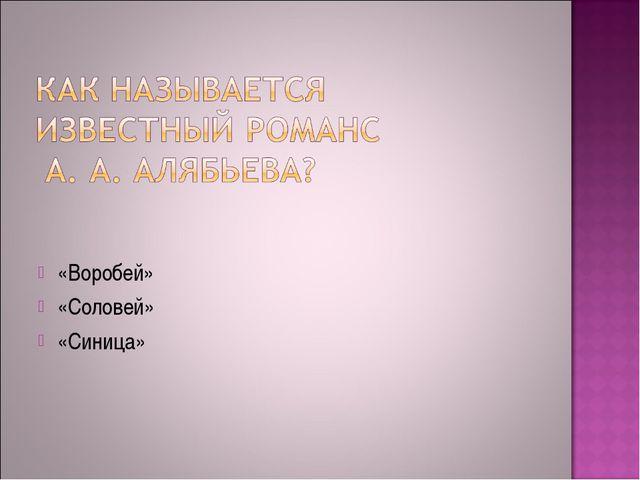 «Воробей» «Соловей» «Синица»