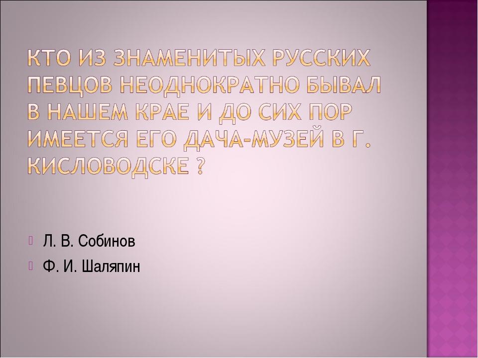 Л. В. Собинов Ф. И. Шаляпин