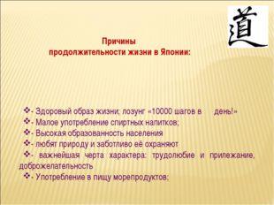 - Здоровый образ жизни; лозунг «10000 шагов в день!» - Малое употребление сп