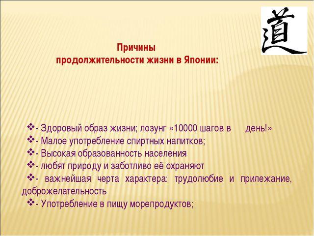 - Здоровый образ жизни; лозунг «10000 шагов в день!» - Малое употребление сп...