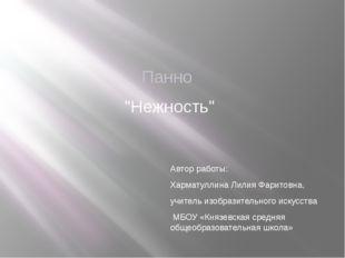 """""""Нежность"""" Панно Автор работы: Харматуллина Лилия Фаритовна, учитель изобраз"""