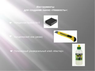 Инструменты для создания панно «Нежность»: Наждачная бумага № 0 Канцелярский