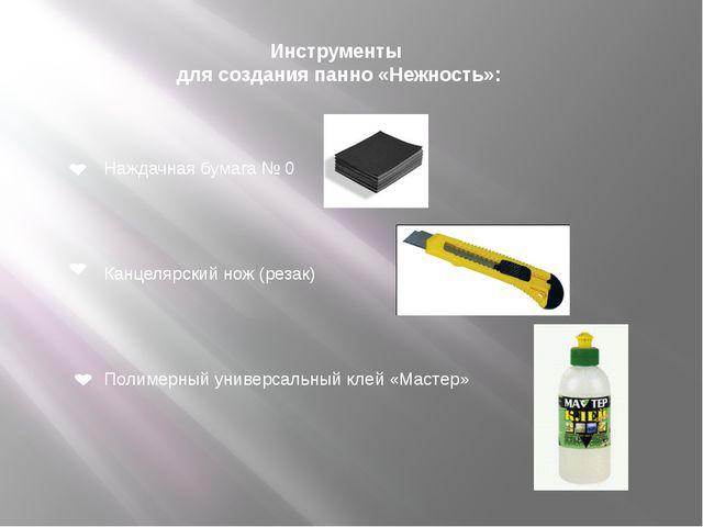 Инструменты для создания панно «Нежность»: Наждачная бумага № 0 Канцелярский...