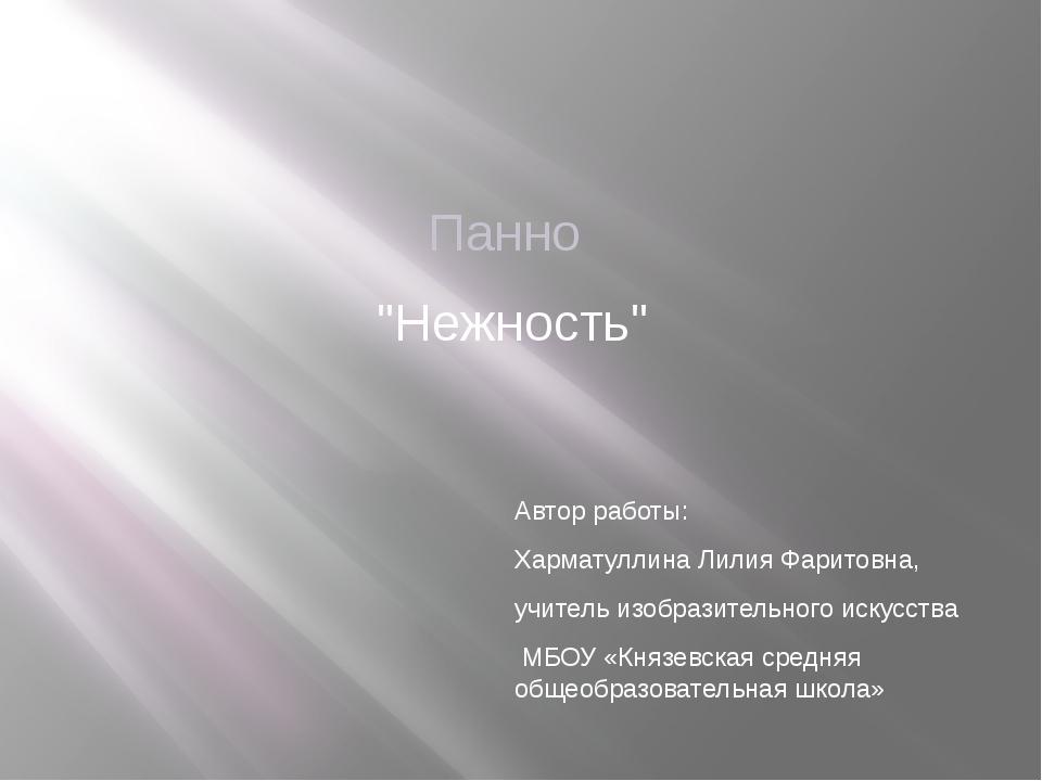 """""""Нежность"""" Панно Автор работы: Харматуллина Лилия Фаритовна, учитель изобраз..."""