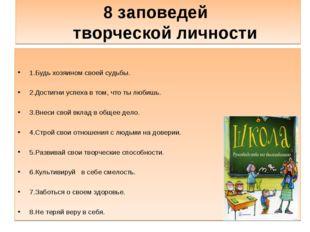 8 заповедей творческой личности 1.Будь хозяином своей судьбы. 2.Достигни успе