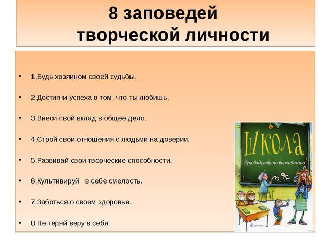 8 заповедей творческой личности 1.Будь хозяином своей судьбы. 2.Достигни успе...