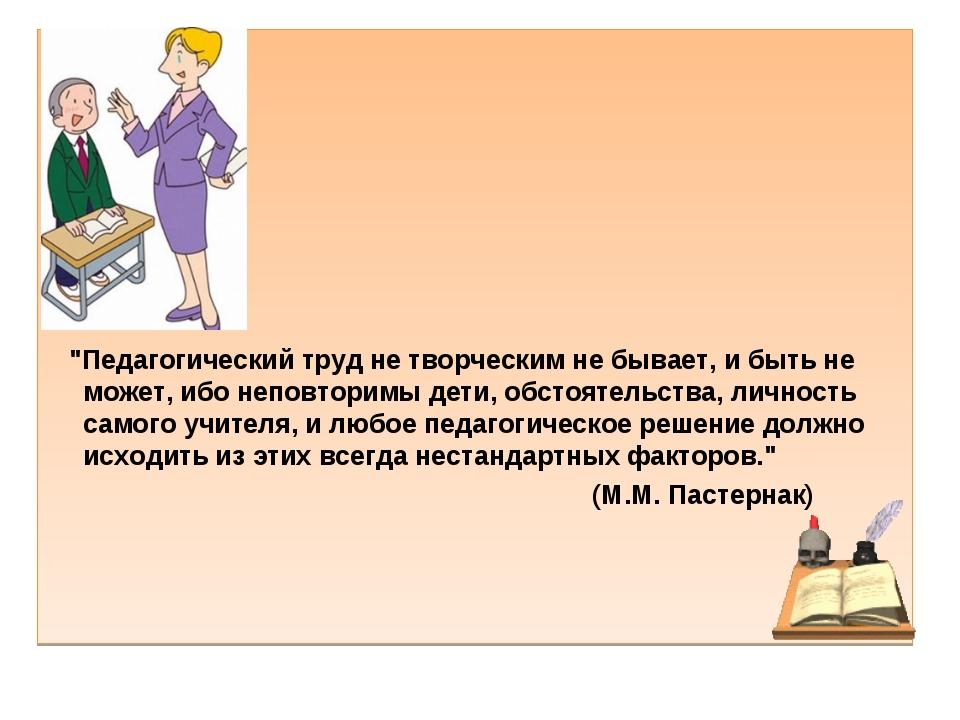 """""""Педагогический труд не творческим не бывает, и быть не может, ибо неповтори..."""