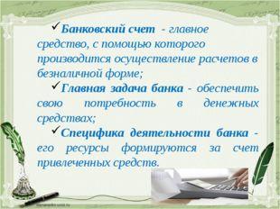 Банковский счет - главное средство, с помощью которого производится осуществл