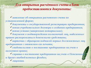 Для открытия расчётного счета в банк предоставляются документы: заявление об
