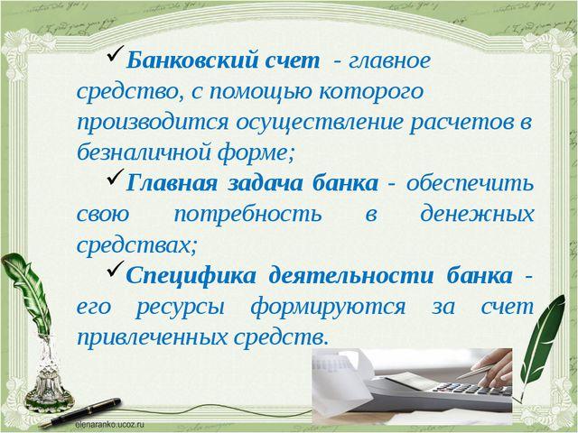 Банковский счет - главное средство, с помощью которого производится осуществл...