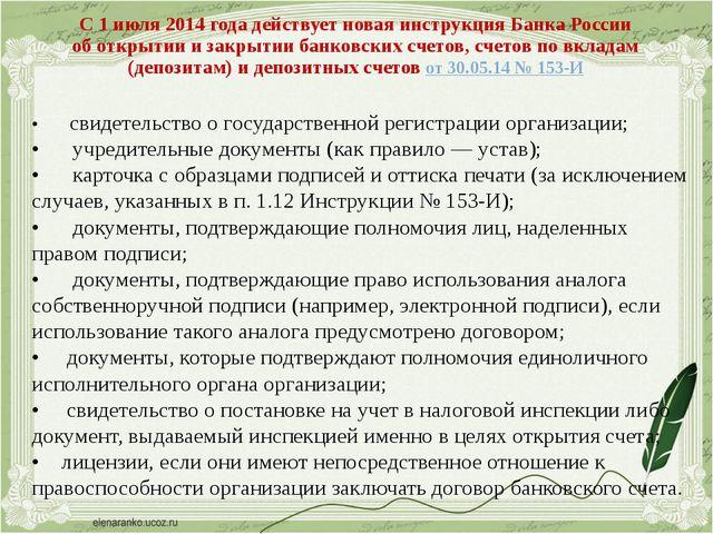 С 1 июля 2014 года действует новая инструкция Банка России оботкрытии изакр...