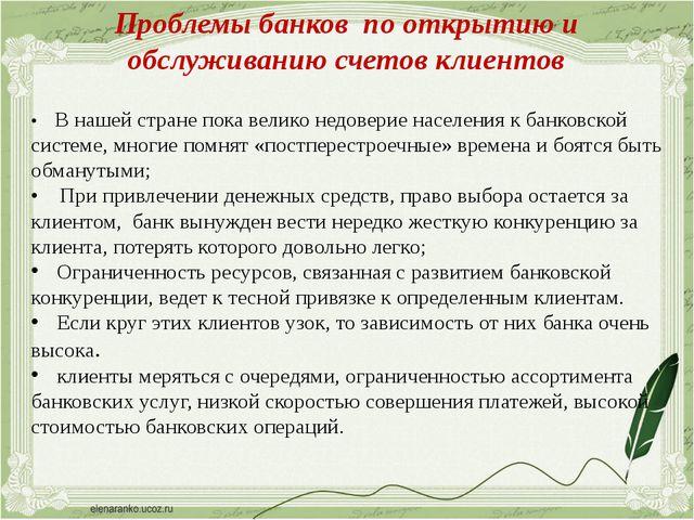 Проблемы банков по открытию и обслуживанию счетов клиентов • В нашей стране п...
