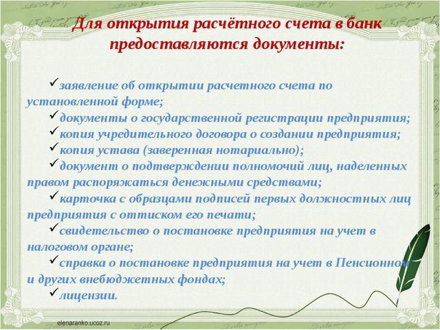 Для открытия расчётного счета в банк предоставляются документы: заявление об...