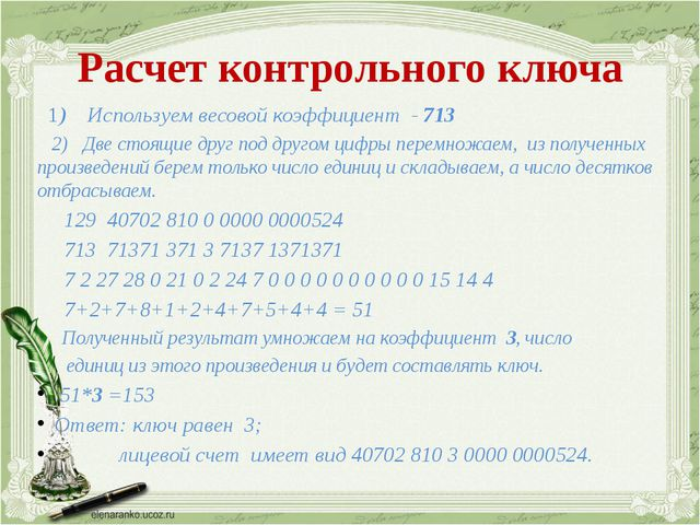 Расчет контрольного ключа 1) Используем весовой коэффициент - 713 2) Две стоя...