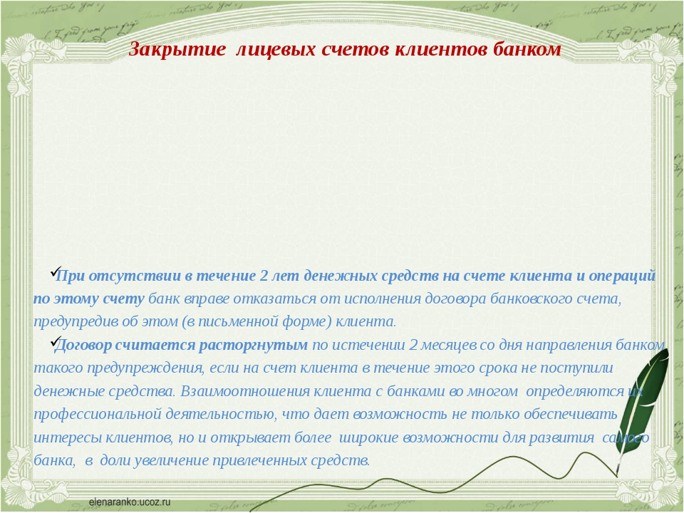 Закрытие лицевых счетов клиентов банком При отсутствии в течение 2 лет денежн...