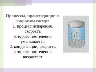 Процессы, происходящие в закрытом сосуде: 1. процесс испарения, скорость кот