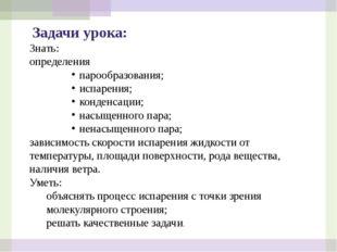 Задачи урока: Знать: определения парообразования; испарения; конденсации; на