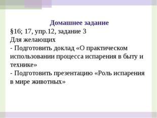 Домашнее задание §16; 17, упр.12, задание 3 Для желающих - Подготовить докла