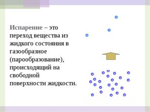 Испарение – это переход вещества из жидкого состояния в газообразное (парообр