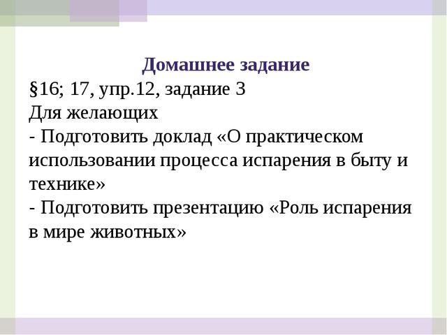 Домашнее задание §16; 17, упр.12, задание 3 Для желающих - Подготовить докла...