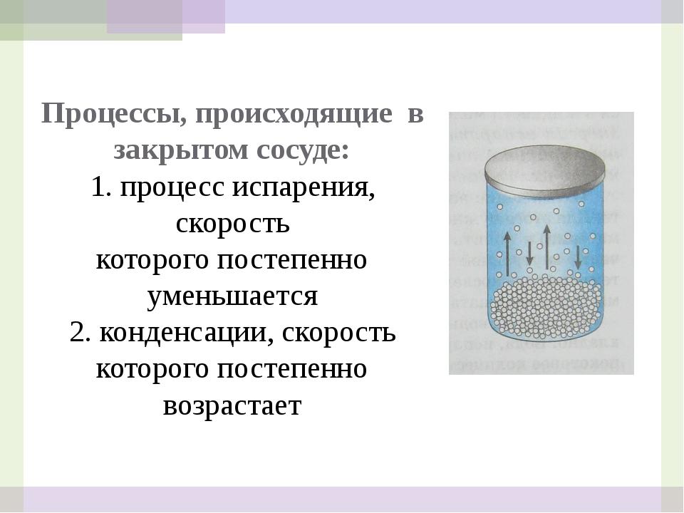 Процессы, происходящие в закрытом сосуде: 1. процесс испарения, скорость кот...