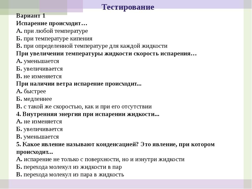 Тестирование Вариант 1 Испарение происходит… А. при любой температуре Б. при...