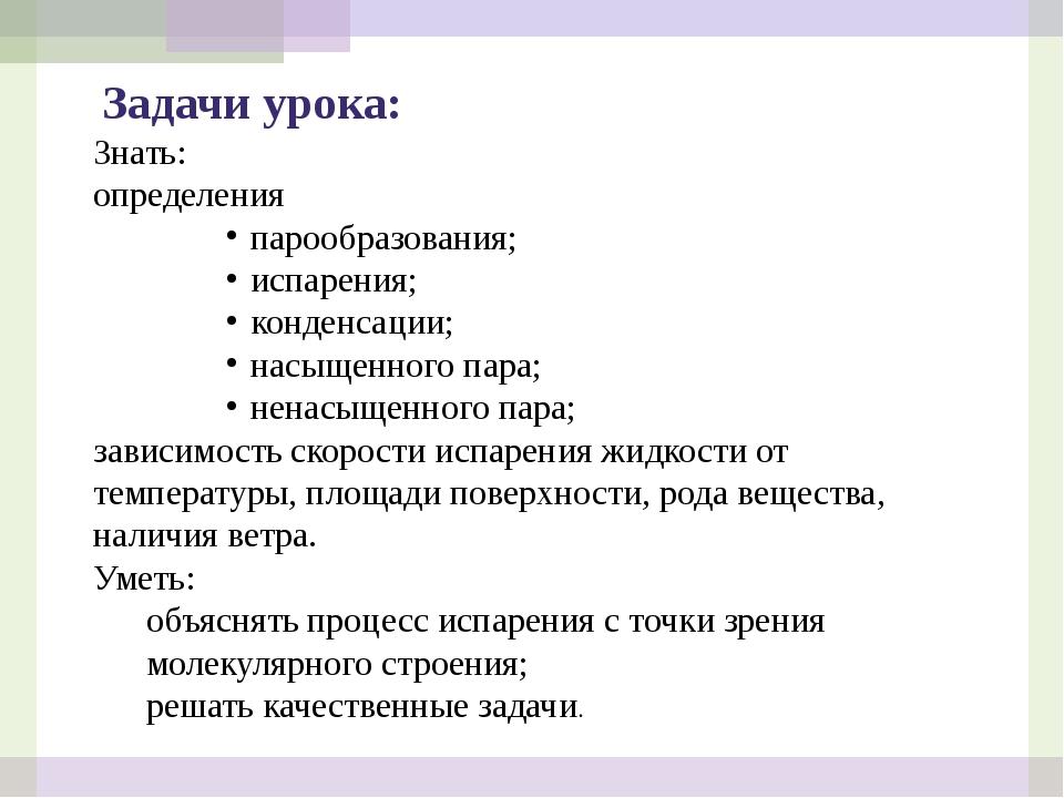 Задачи урока: Знать: определения парообразования; испарения; конденсации; на...
