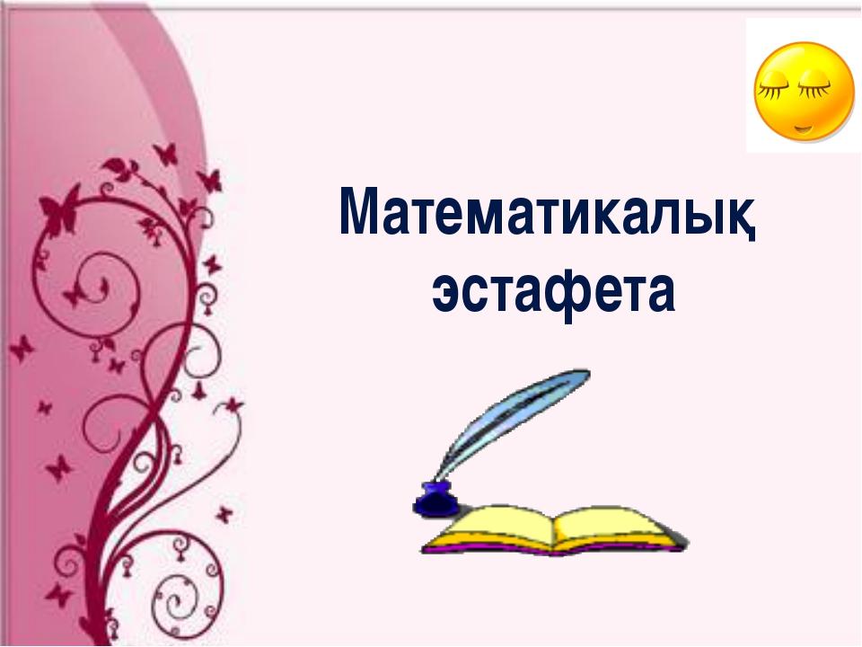 Математикалық эстафета
