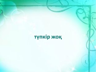 Ой қозғау Менің ана тілім... Қазақ тілі... Мемлекеттік тілді...