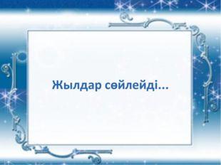 Қазақстан Республикасының мемлекеттік тілі - қазақ тілі. Қазақ тілін білу- б