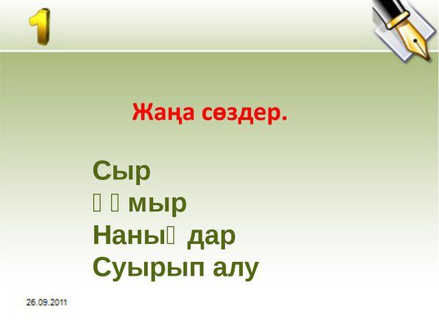 Сыр Ғұмыр Наныңдар Суырып алу