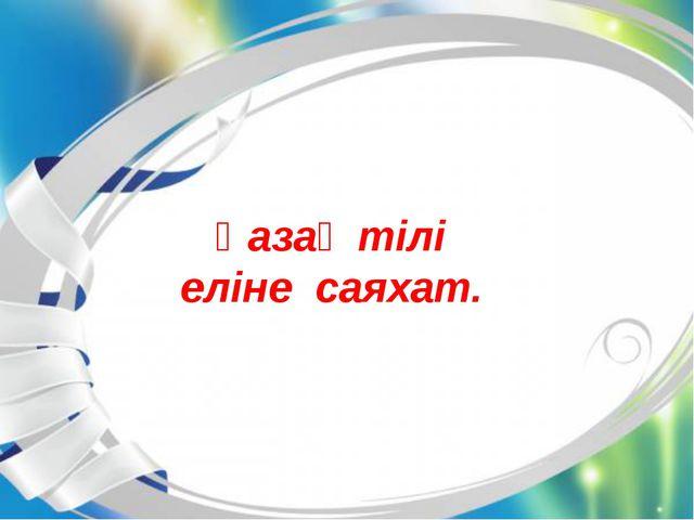Қазақ тілі еліне саяхат.