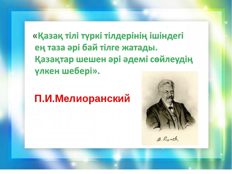 П.И.Мелиоранский