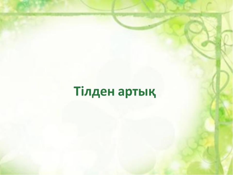 Барлық пәле