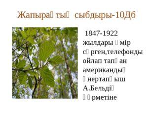 Жапырақтың сыбдыры-10Дб 1847-1922 жылдары өмір сүрген,телефонды ойлап тапқан